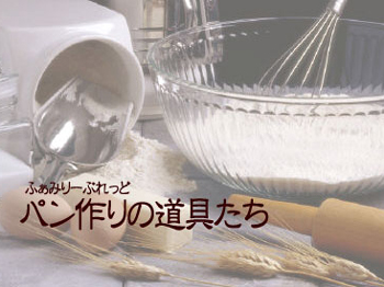 パン 作り 道具