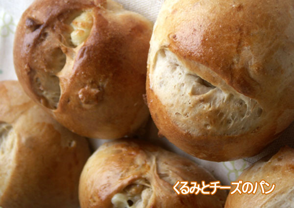 簡単手作りパン「くるみとチーズのパン」レシピ